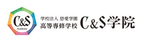 C&S学院